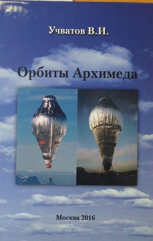 Орбиты Архимеда