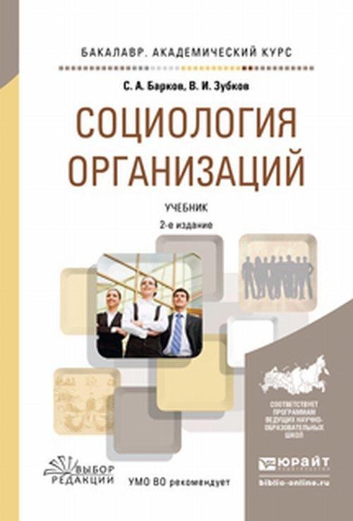 Социология организаций. Учебник