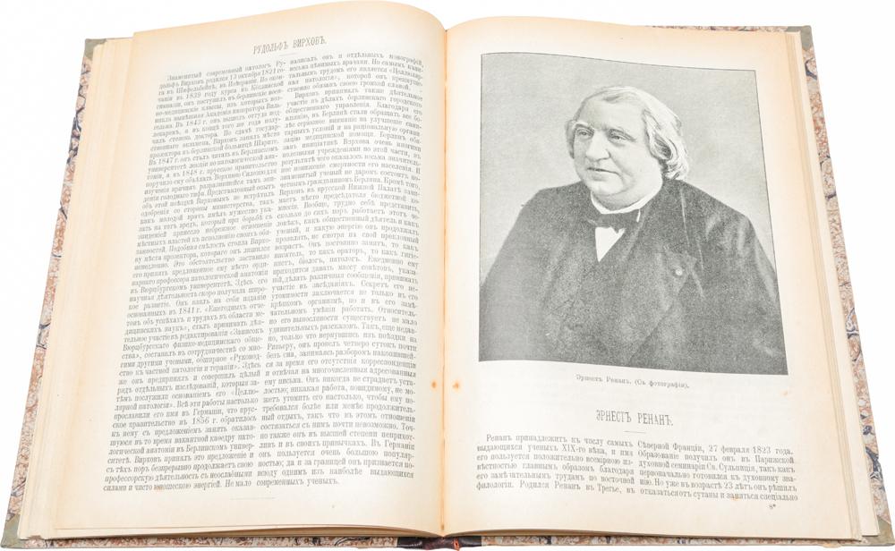 Плутарх XIX века. Знаменитые люди XIX века в биографиях и портретах