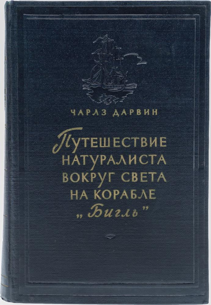"Путешествие натуралиста вокруг света на корабле ""Бигль"""