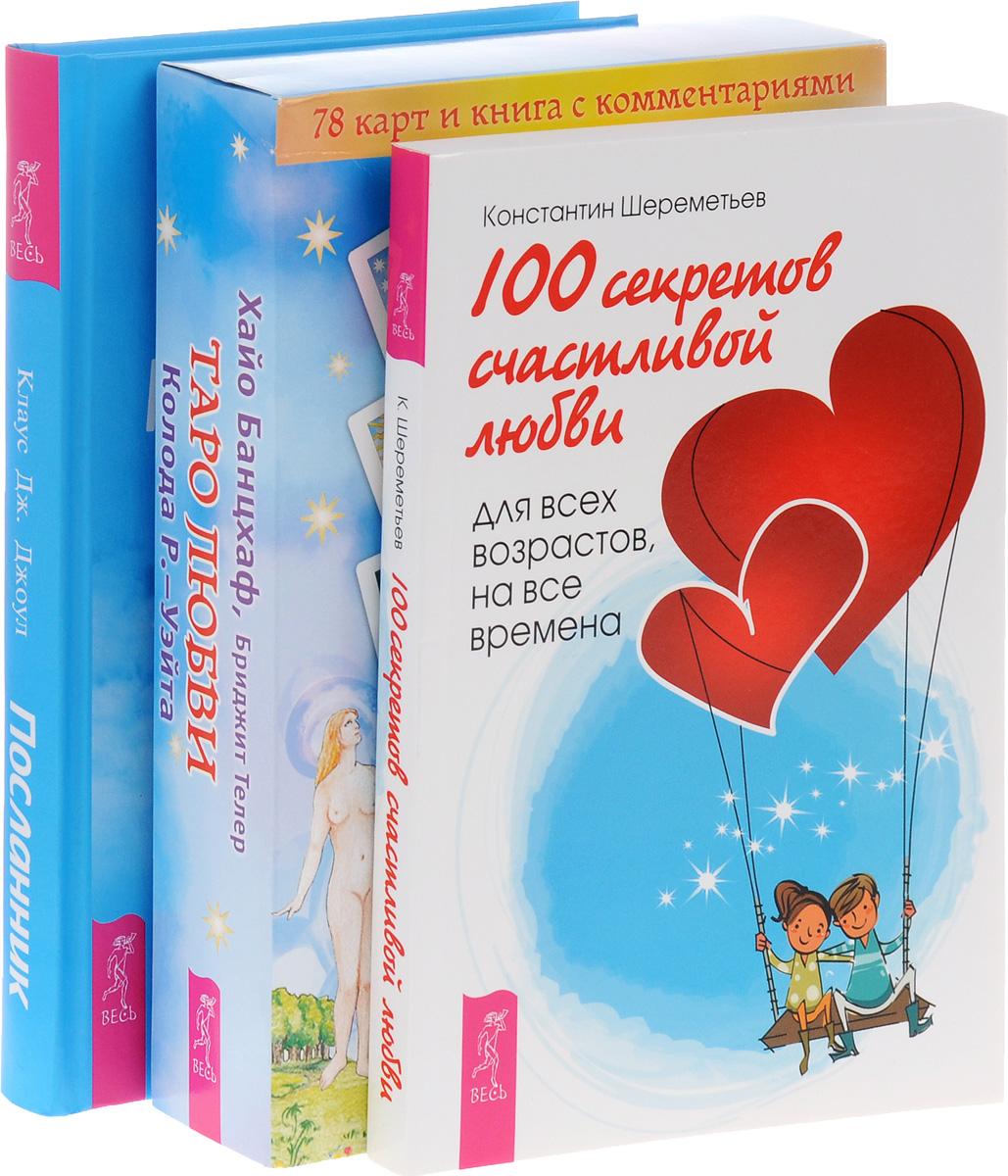 100 секретов счастливой любви. Для всех возрастов, на все времена. Таро любви. (+ колода из 78 карт и книга с комментариями). Посланник. Правдивая история про любовь