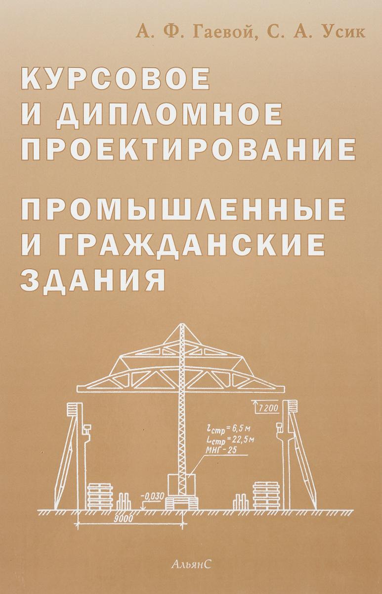 Курсовое и дипломное проектирования. Промышленные и гражданские здания. Учебное пособие