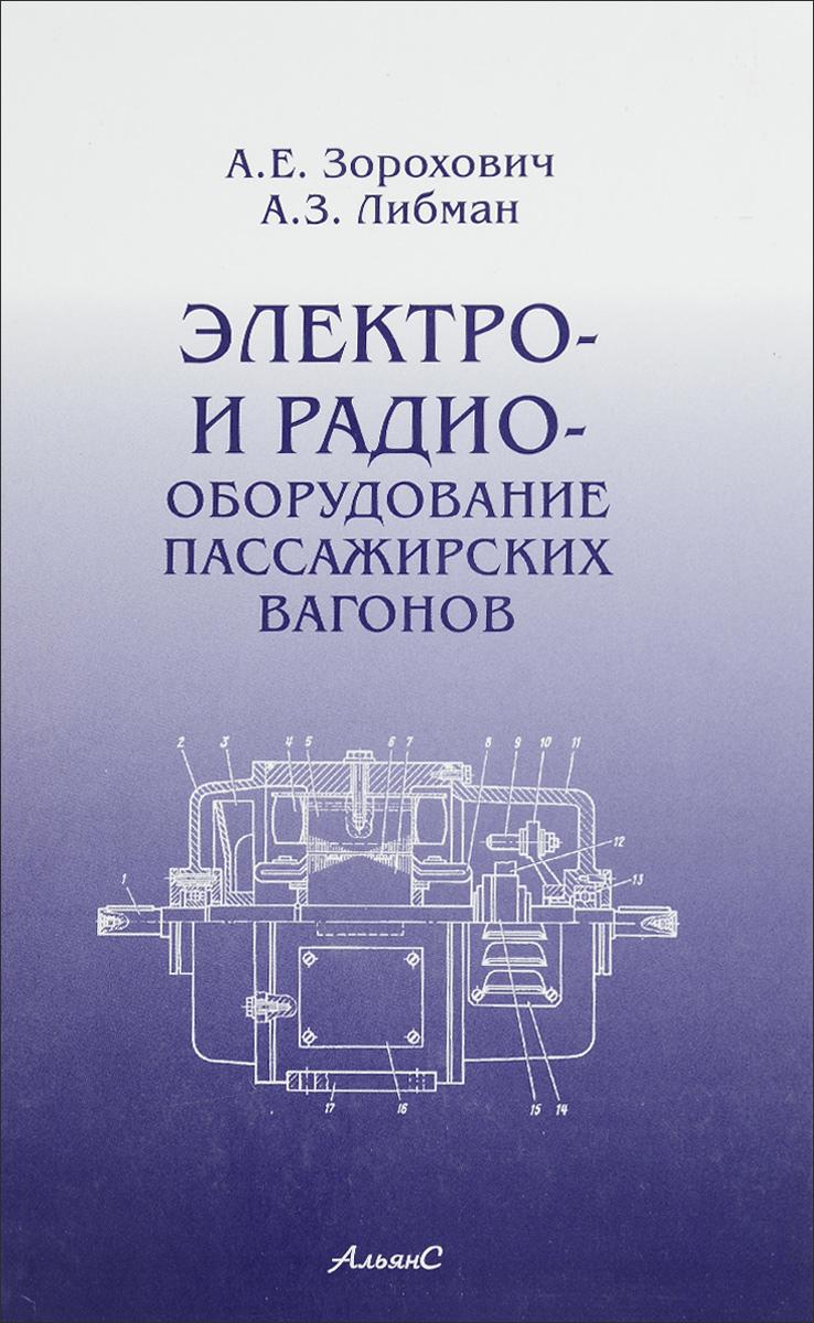 Электро- и радиооборудование пассажирских вагонов. Учебник