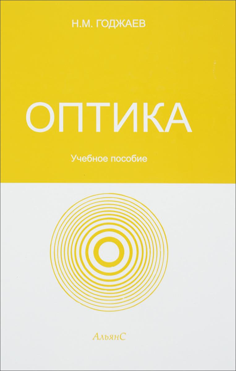 Оптика. Учебное пособие
