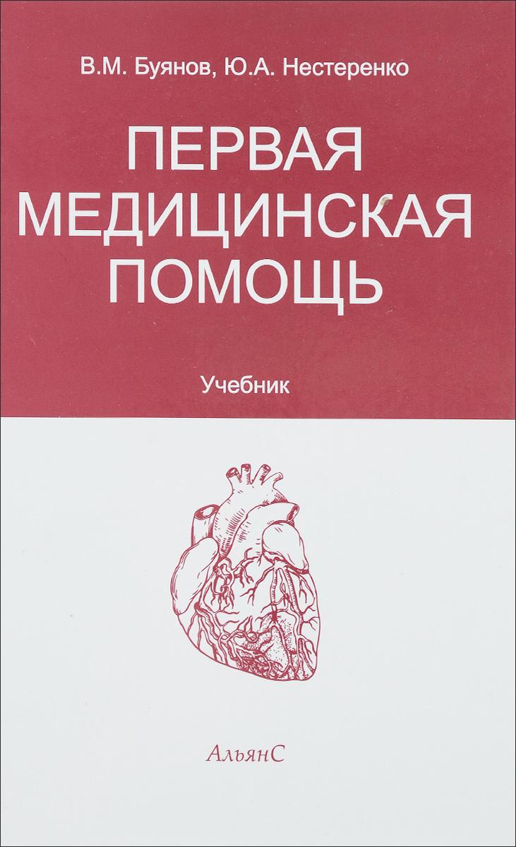 Первая медицинская помощь. Учебник