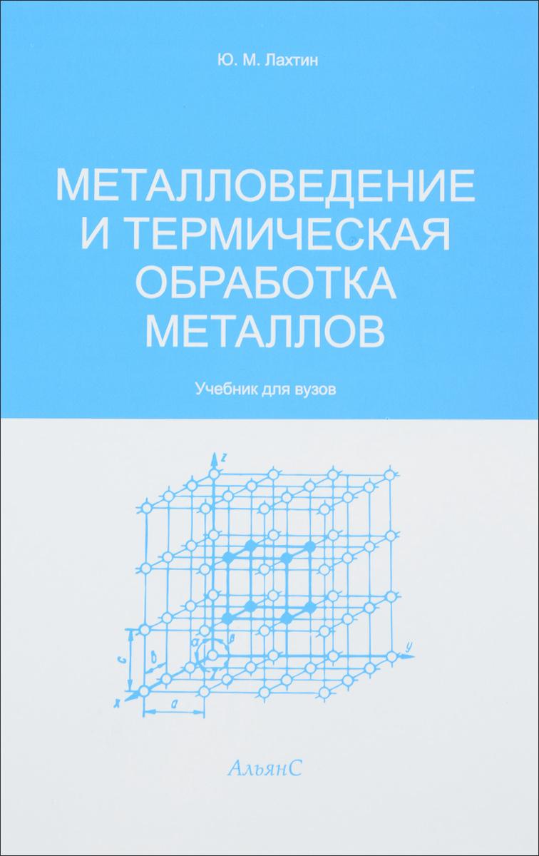 Металловедение и термическая обработка металлов. Учебник