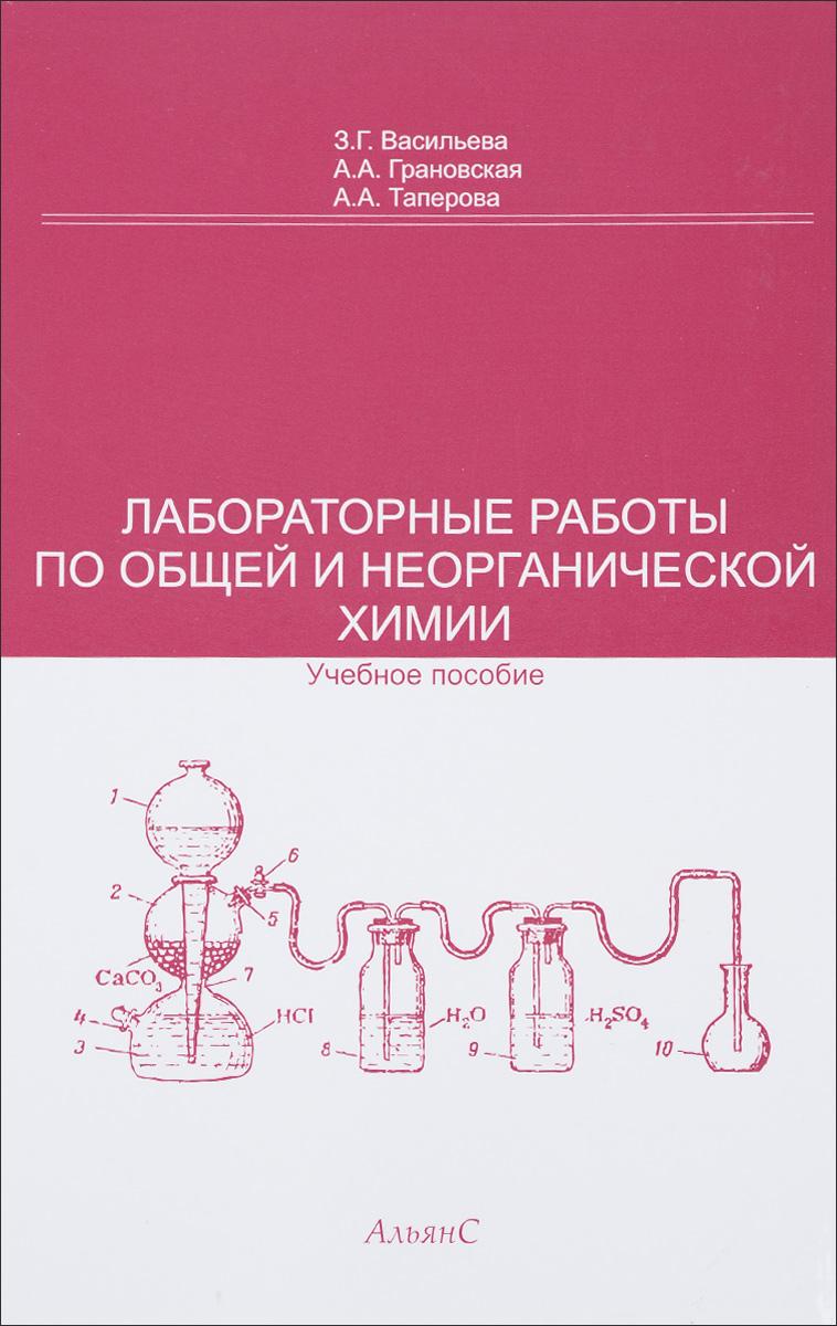 Лабораторные работы по общей и неорганической химии. Учебное пособие