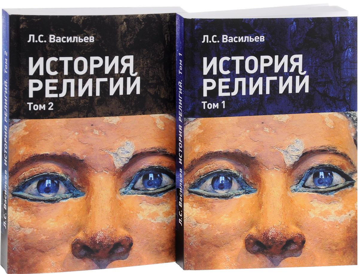 История религий. Учебное пособие в 2 томах (комплект из 2 книг)