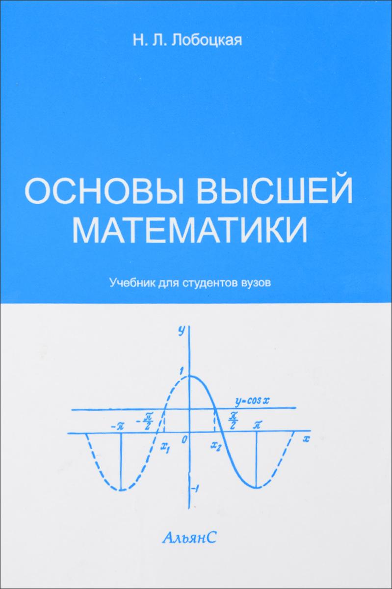 Основы высшей математики. Учебник