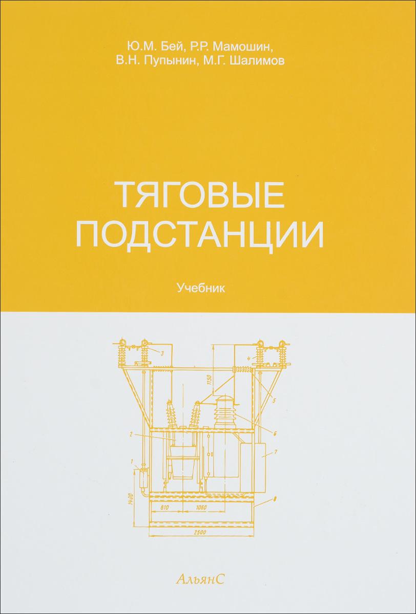 Тяговые подстанции. Учебник