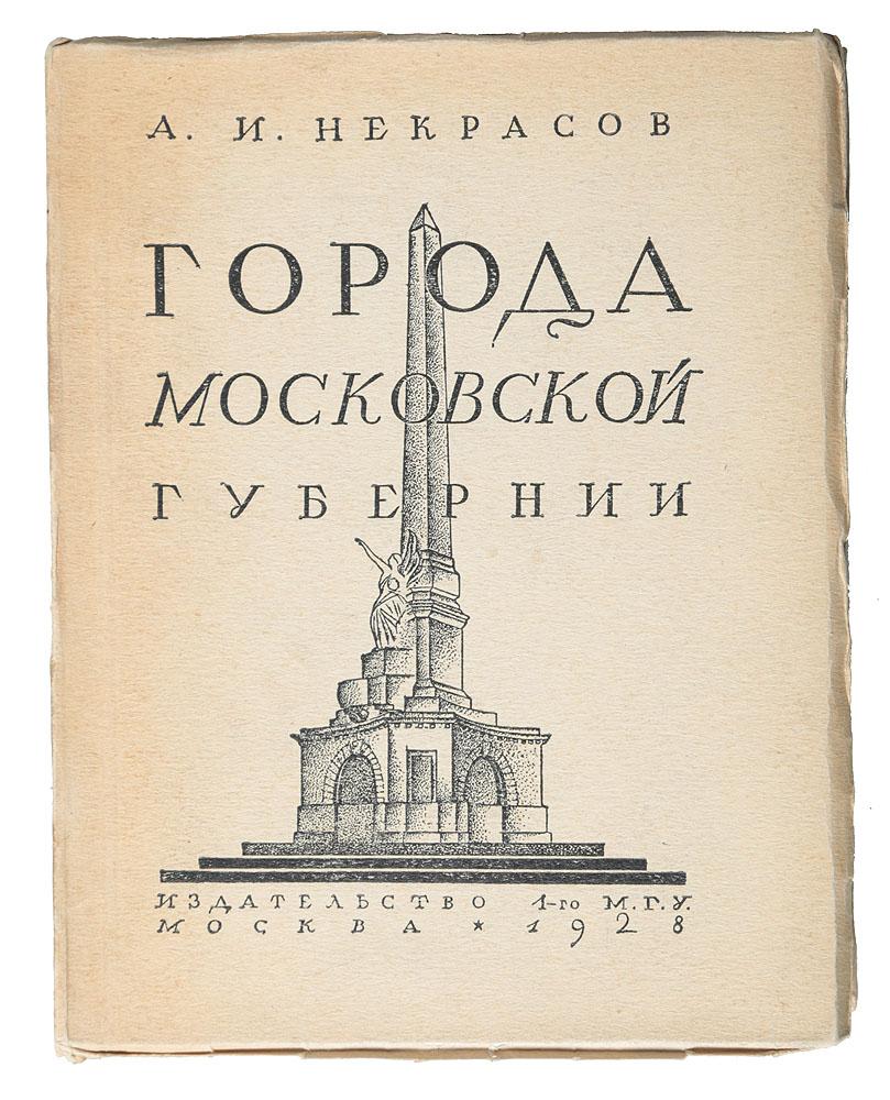 Города Московской губернии