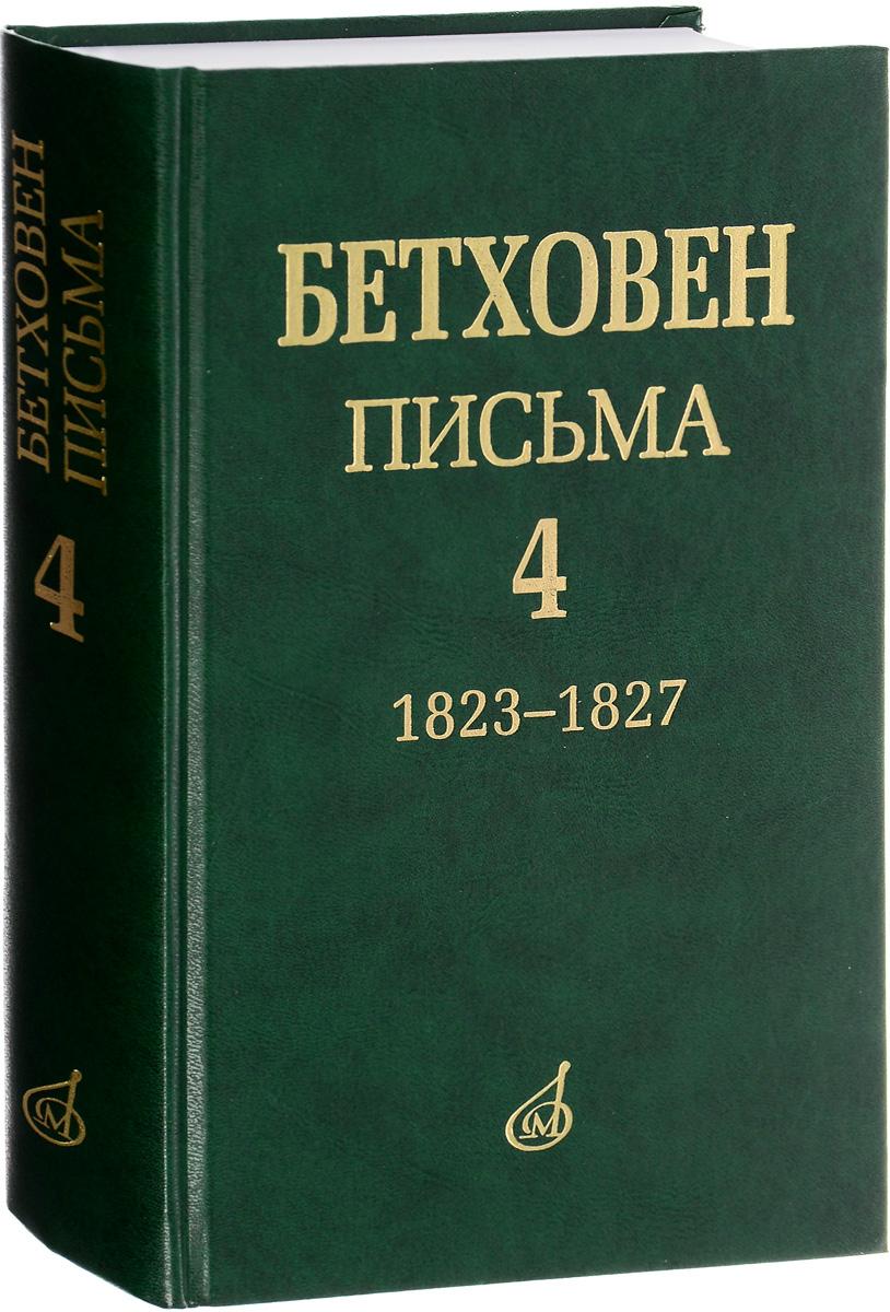 Людвиг ван Бетховен. Письма. В 4 томах. Том 4. 1823-1827