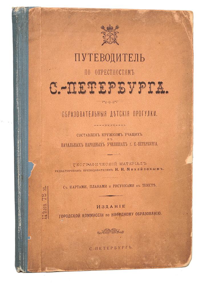 Путеводитель по окрестностям С.-Петербурга. Образовательные детские прогулки