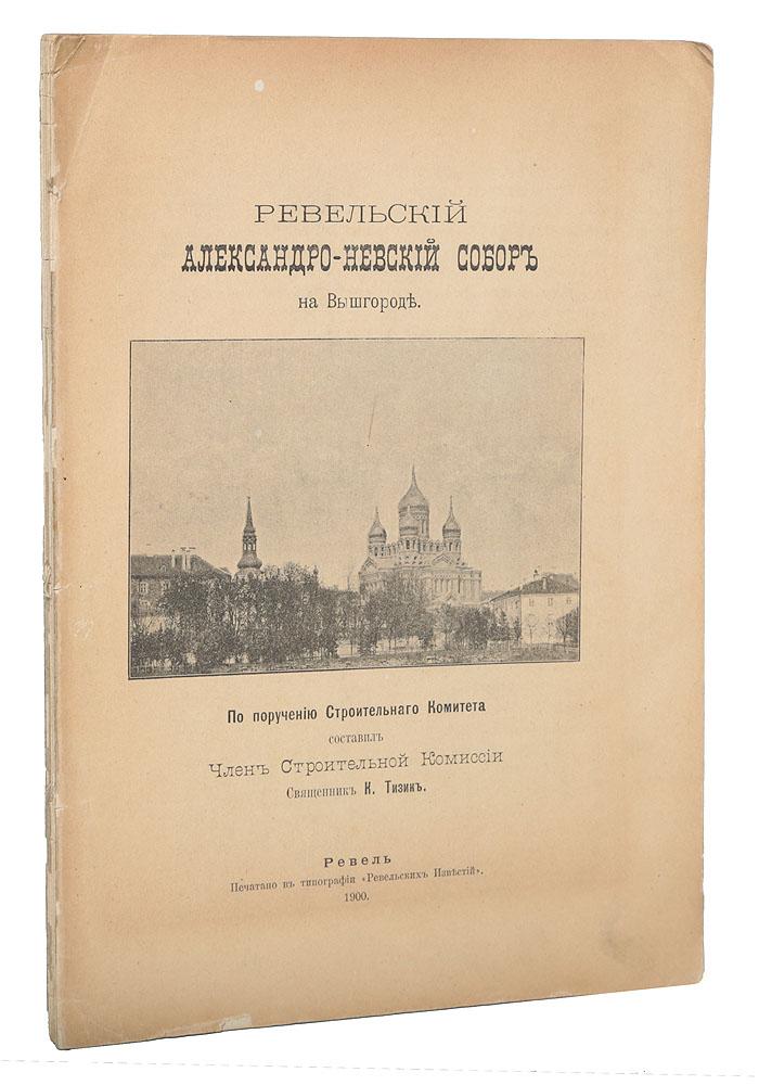 Ревельский Александро-Невский Собор в Вышгороде