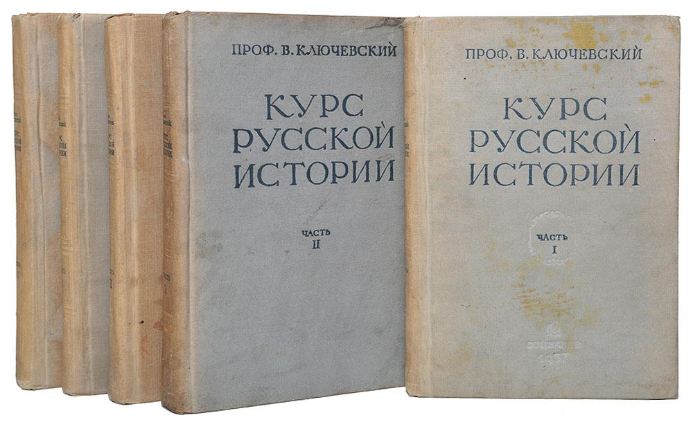 Курс русской истории (комплект из 5 книг)