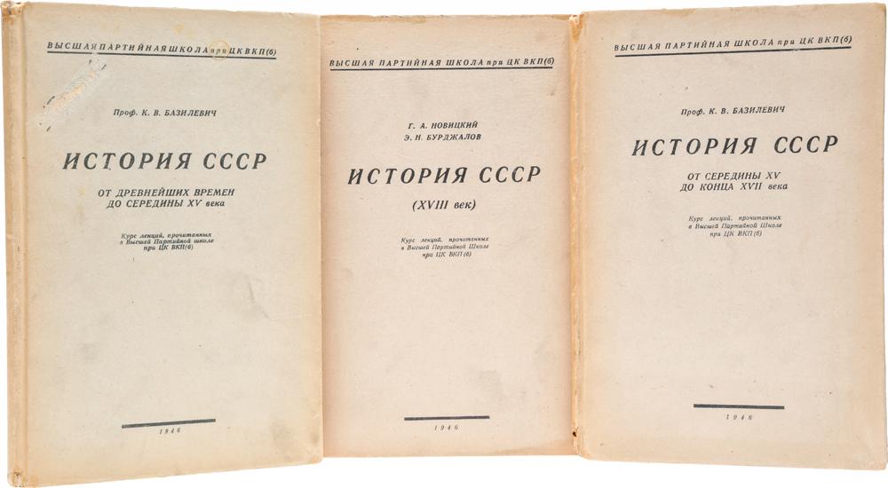 История СССР (комплект из 3 книг)