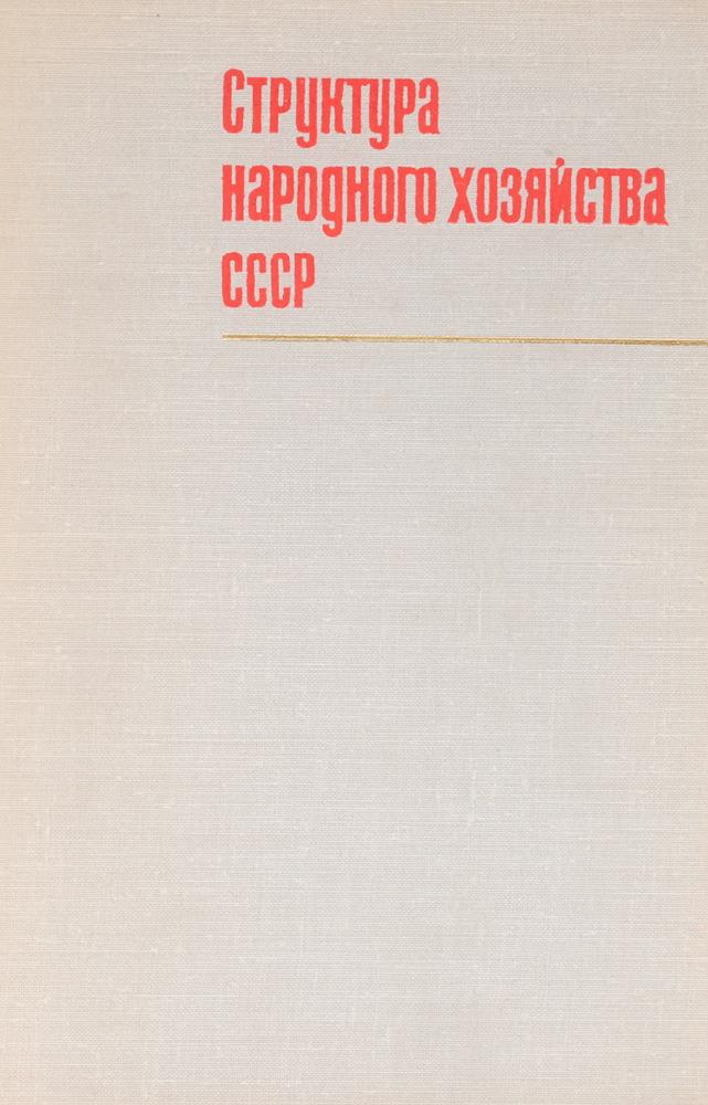 Структура народного хозяйства СССР