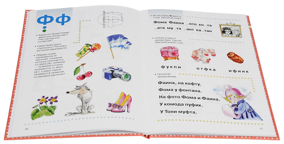 Книга для чтения к обучающему пособию