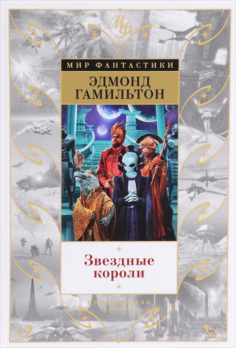 ЭДМОНД ГАМИЛЬТОН КНИГИ СКАЧАТЬ БЕСПЛАТНО