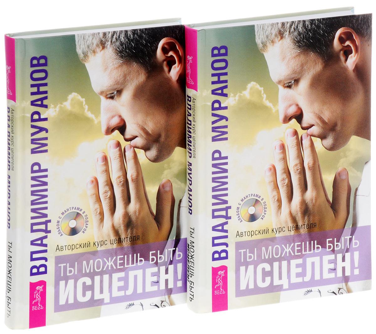 Ты можешь быть исцелен! Авторский курс целителя (комплект из 2 книг + 2 CD)
