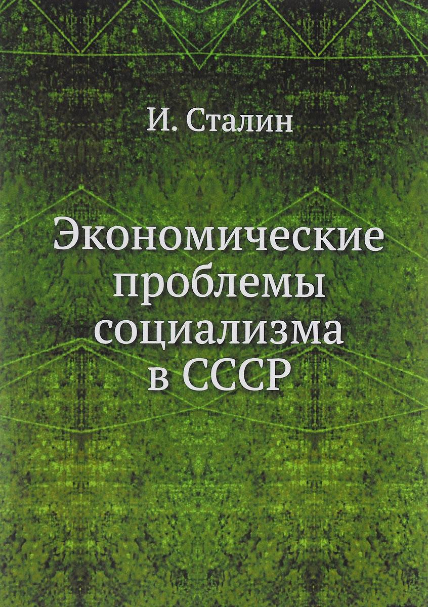 Экономические проблемы социализма в СССР