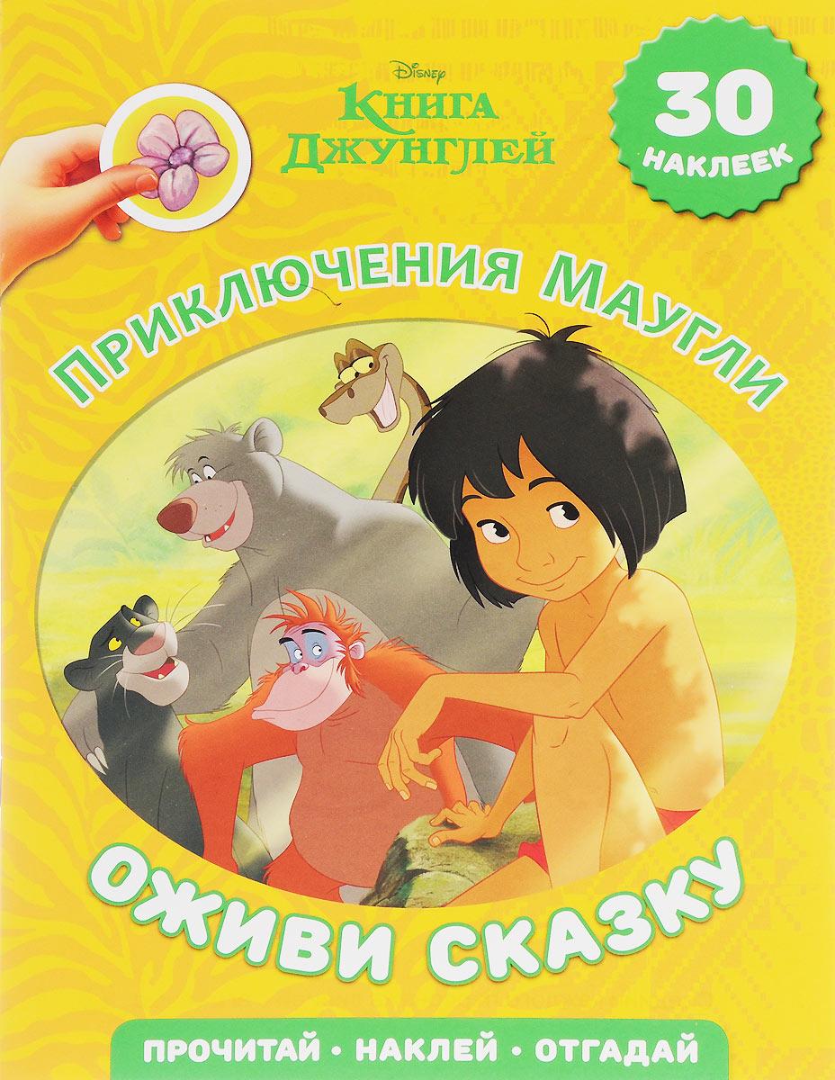 Оживи сказку. Приключения Маугли. Книга Джунглей (+ наклейки)
