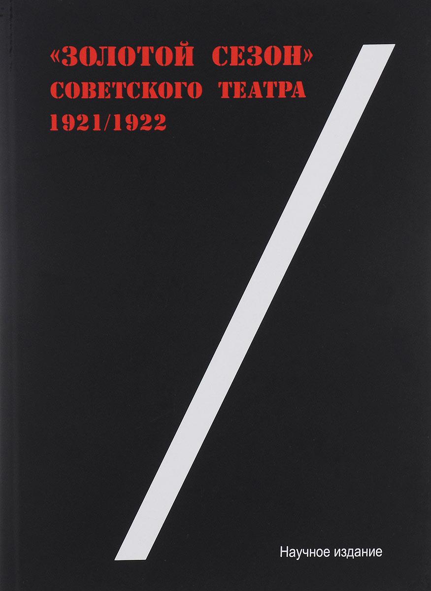 """""""Золотой сезон"""" советского театра 1921 - 1922"""