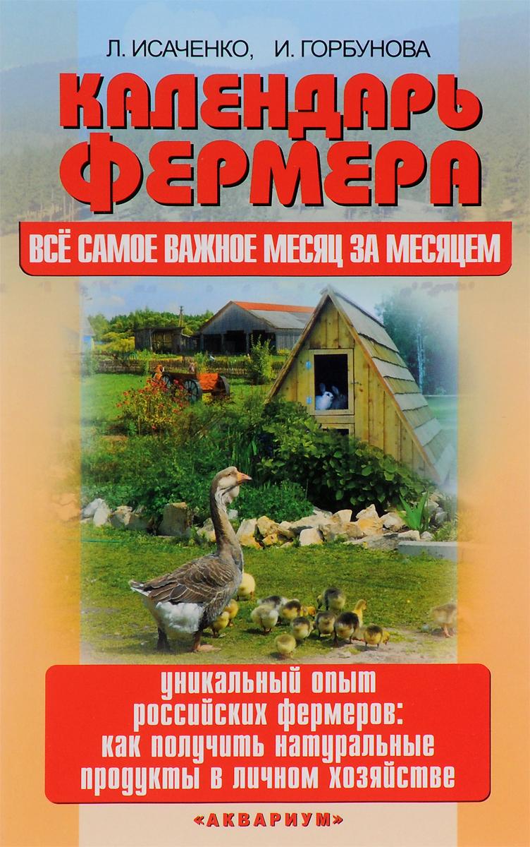Календарь фермера. Все самое важное месяц за месяцем. Уникальный опыт российских фермеров. Как получить натуральные продукты в личном хозяйстве ( 978-5-4238-0315-5 )
