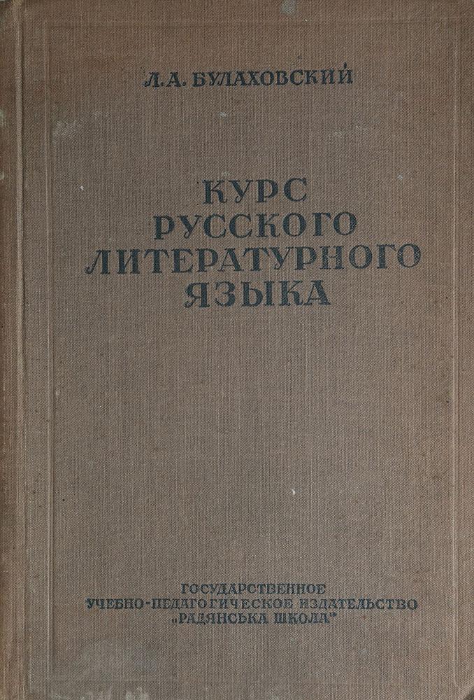 Курс русского литературного языка