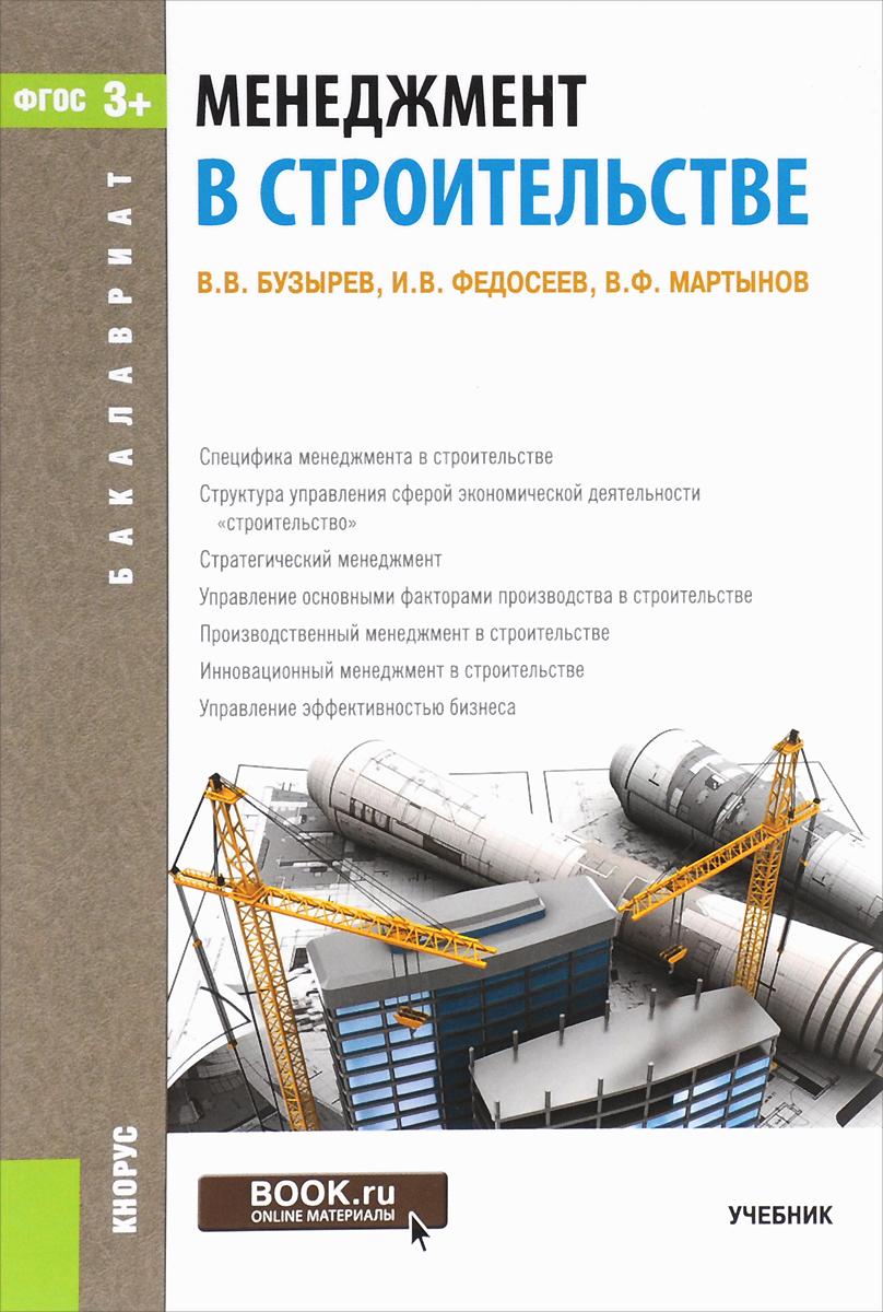 Менеджмент в строительстве. Учебник