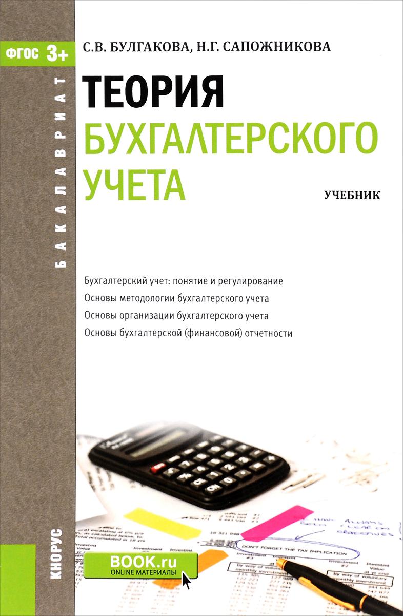 Теория бухгалтерского учета. Учебник