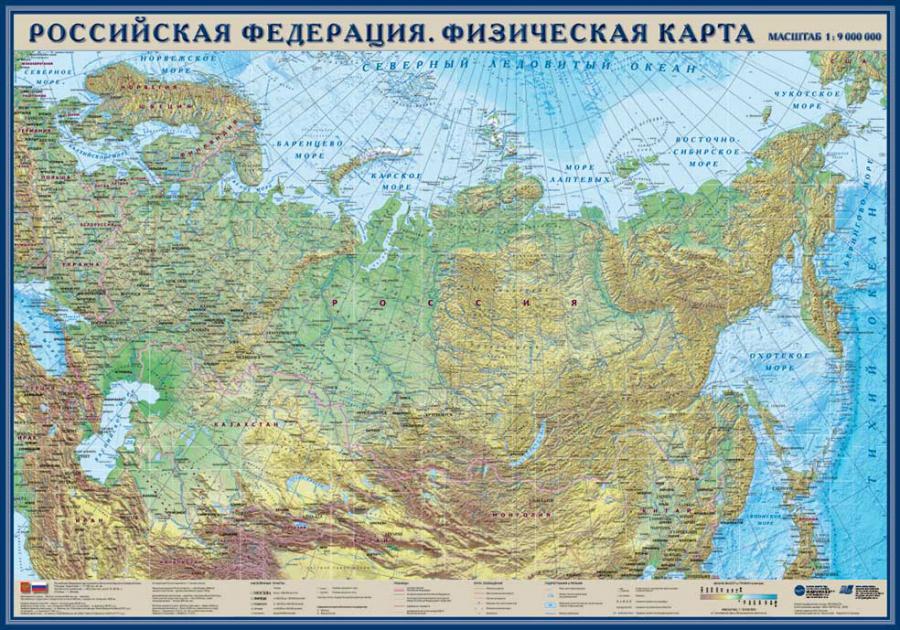 Российская Федерация. Физическая карта.