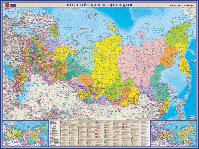 Российская Федерация. Настенная политико-административная карта