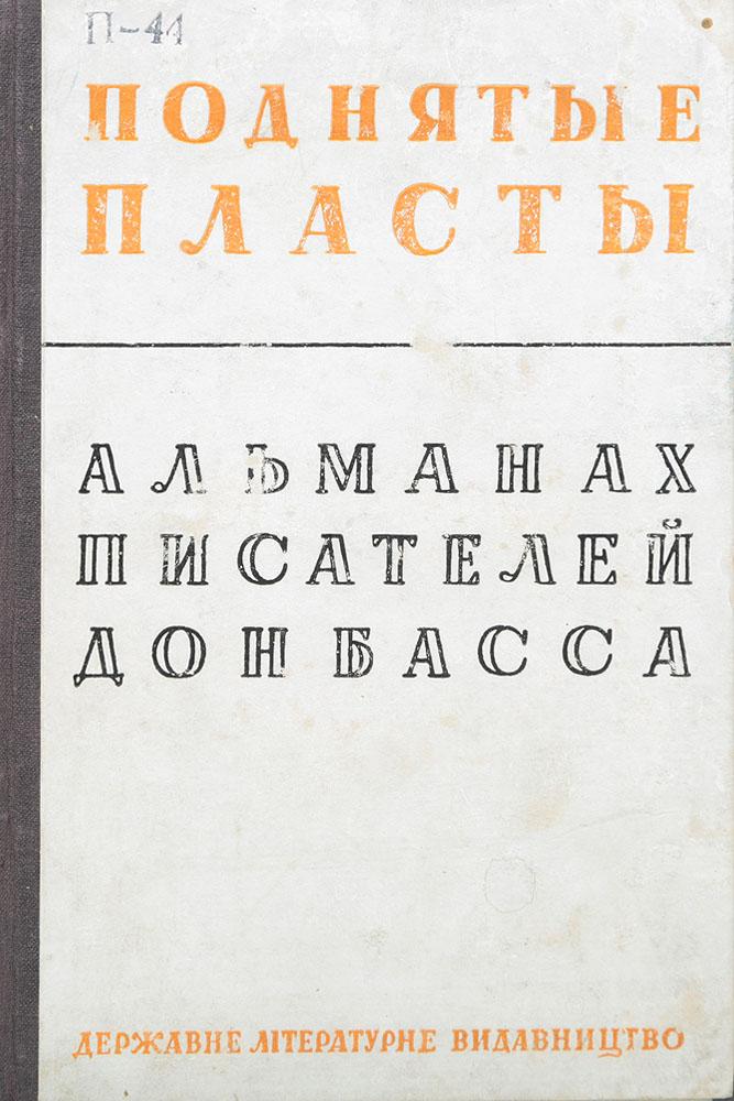 Поднятые пласты. Альманах писателей Донбасса