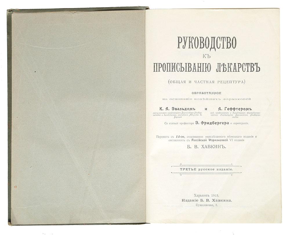 Руководство к прописыванию лекарств (общая и частная рецептура)