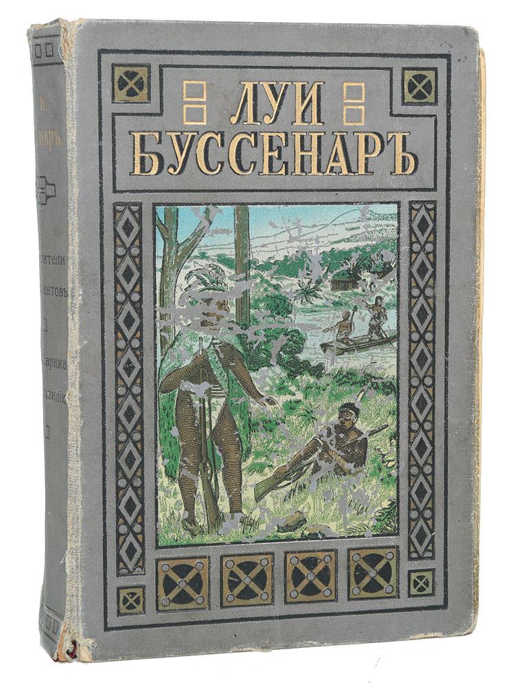 Похитители бриллиантов. Из Парижа в Бразилию Издательство П. П. Сойкина 1911