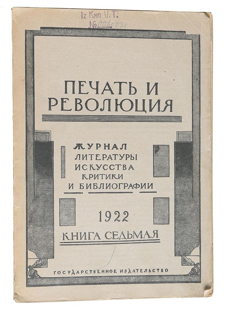 Печать и революция. Журнал литературы, искусства, критики и библиографии. Книга 7, 1922 год