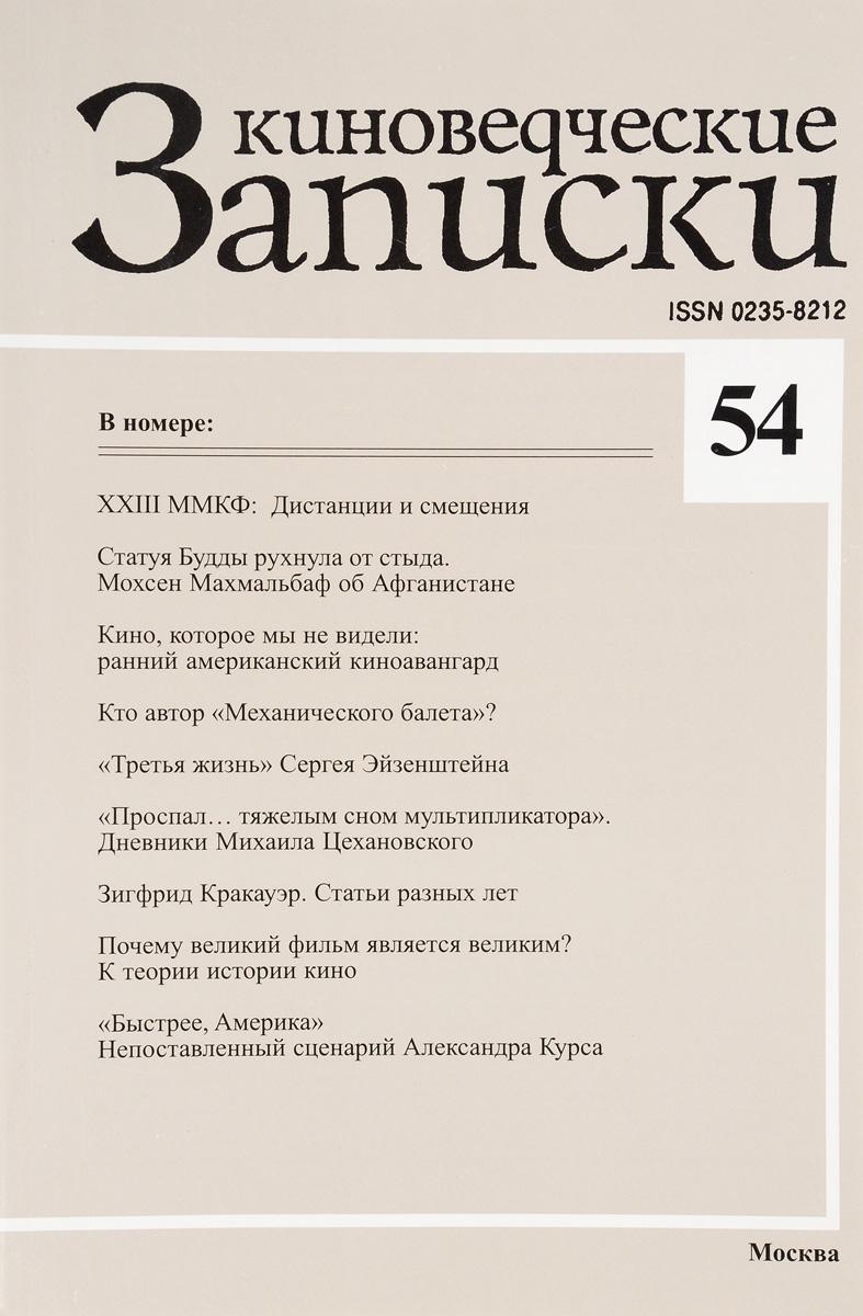 Киноведческие записки, № 54, 2001