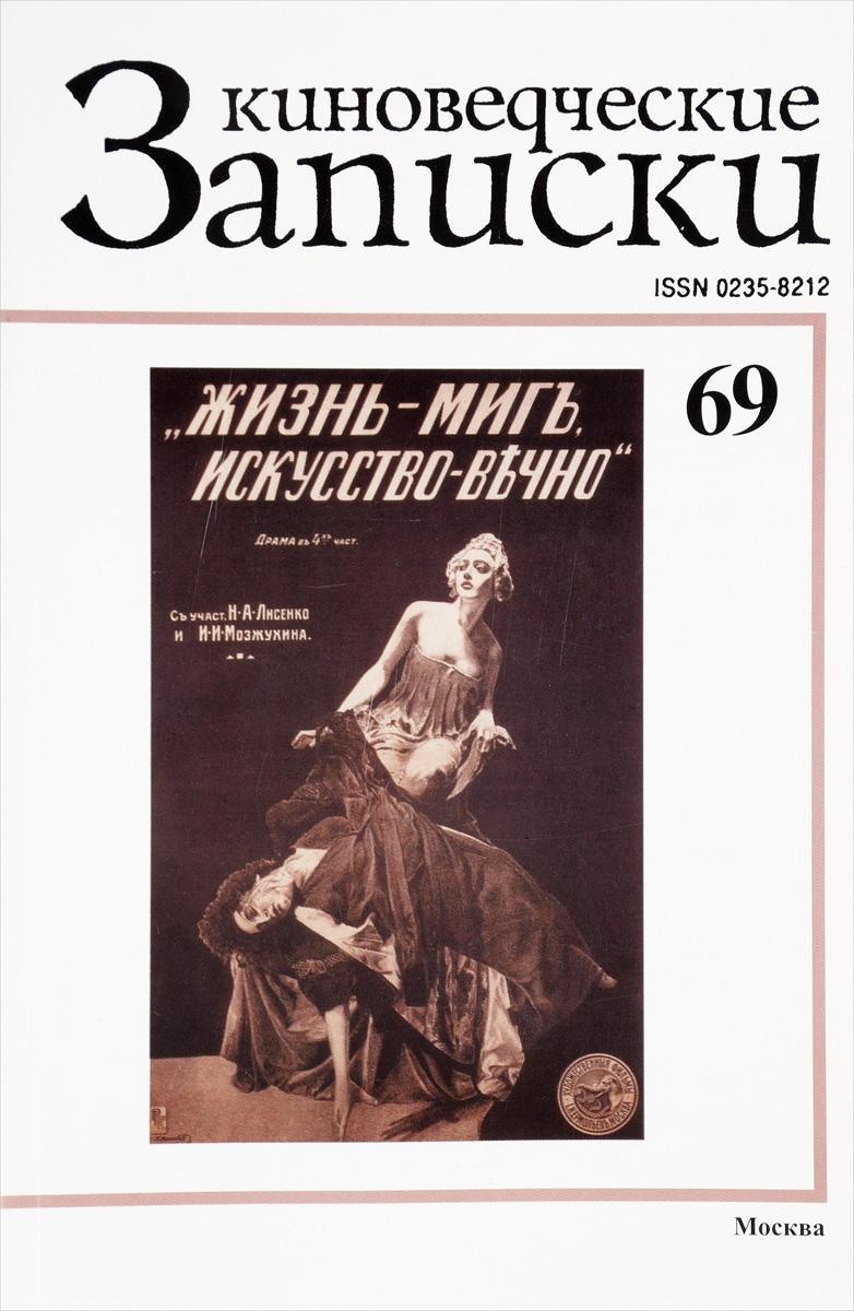 Киноведческие записки, № 69, 2004