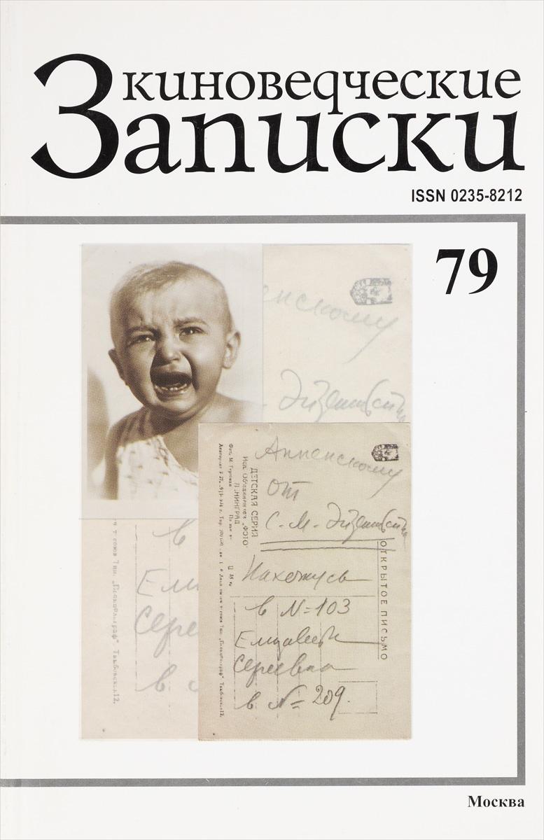 Киноведческие записки, № 79, 2006