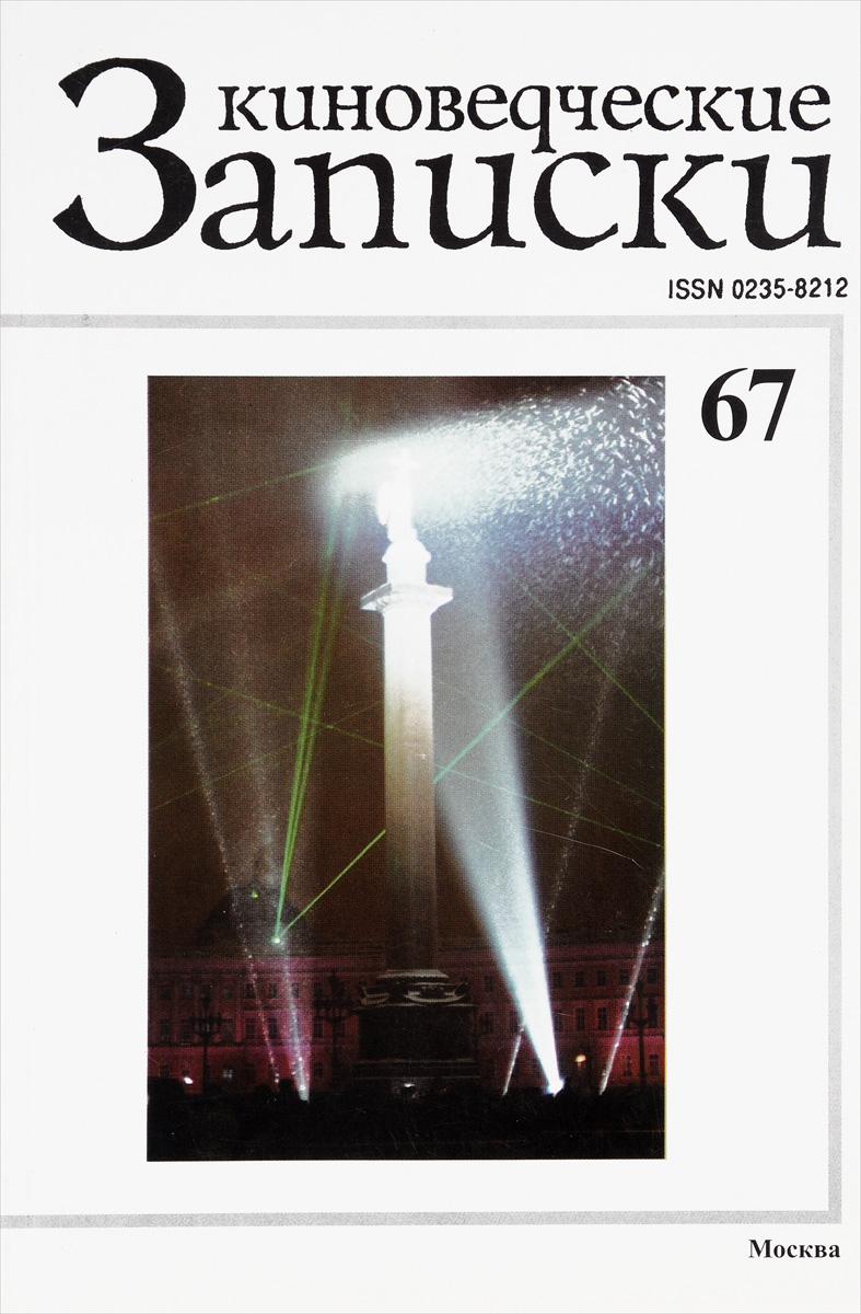 Киноведческие записки, № 67, 2004