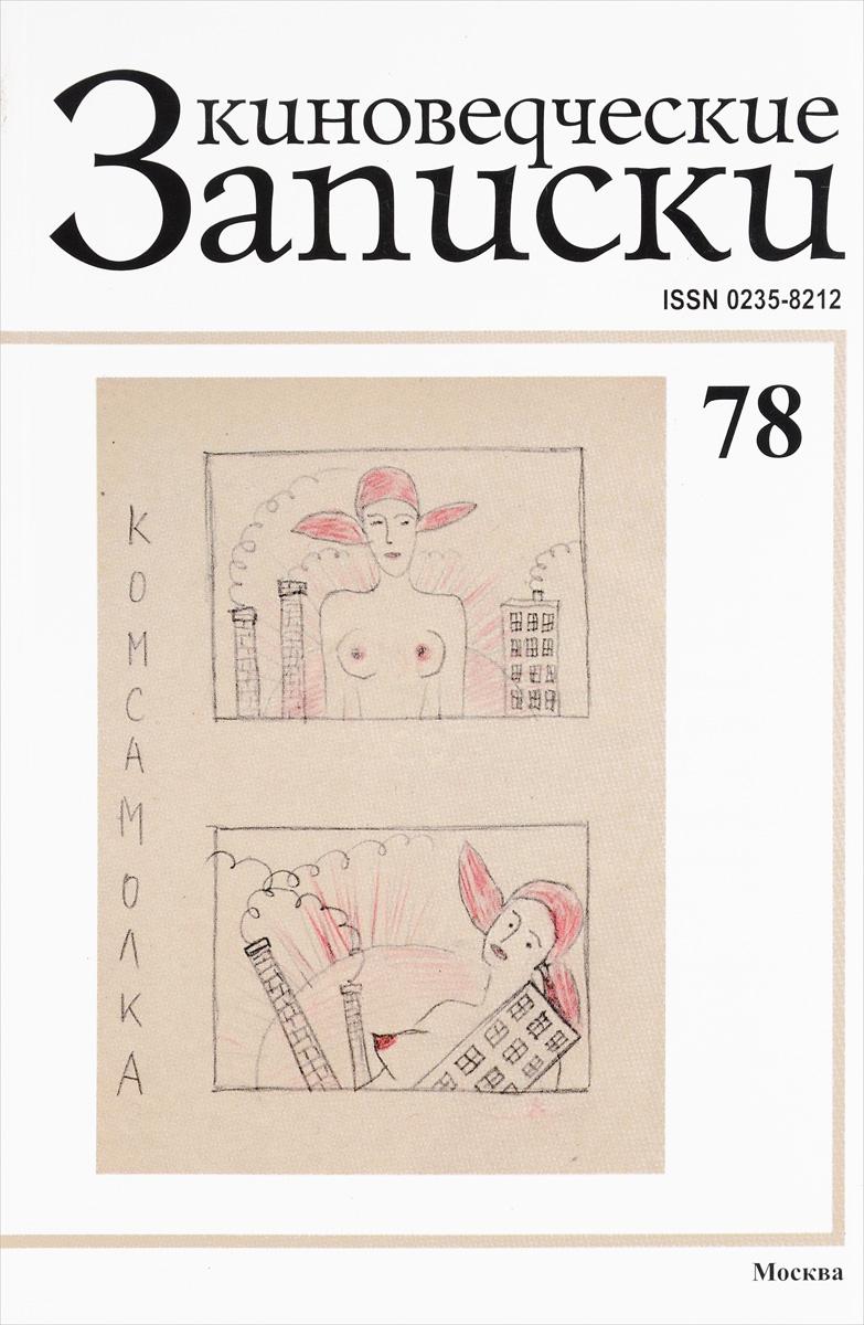Киноведческие записки, № 78, 2006