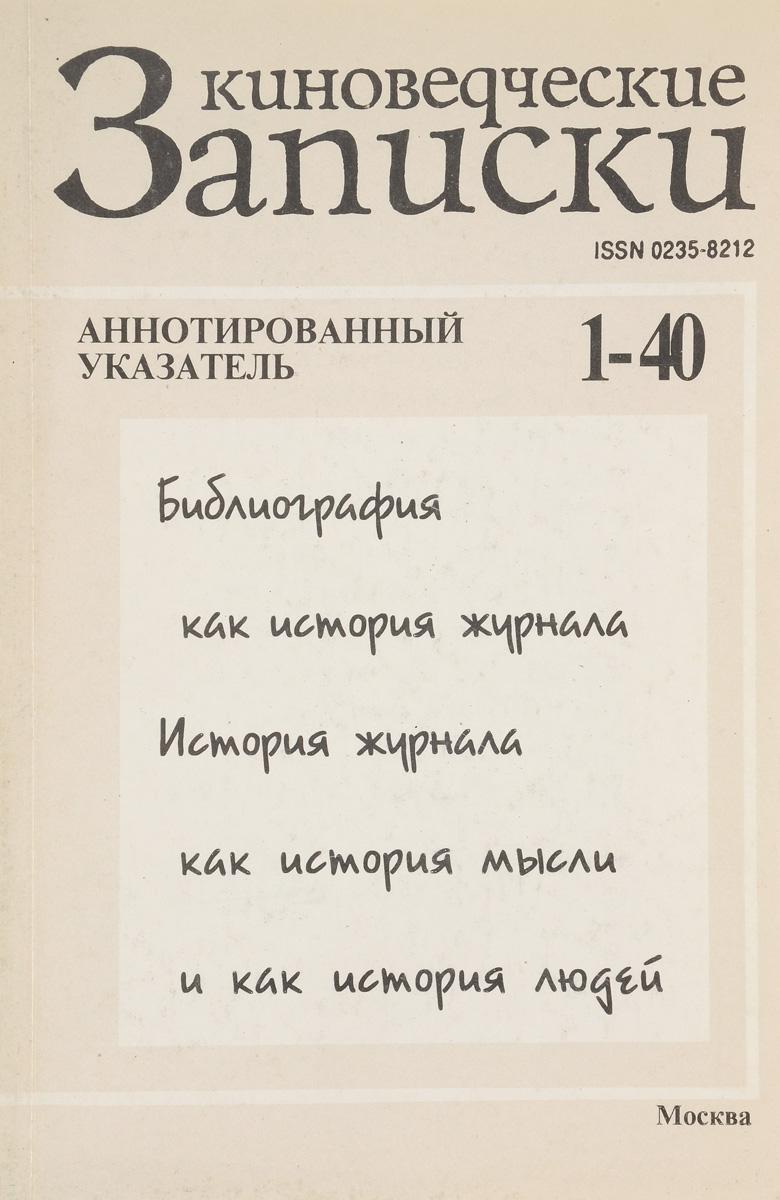 Киноведческие записки. Аннотированный указатель, № 1-40