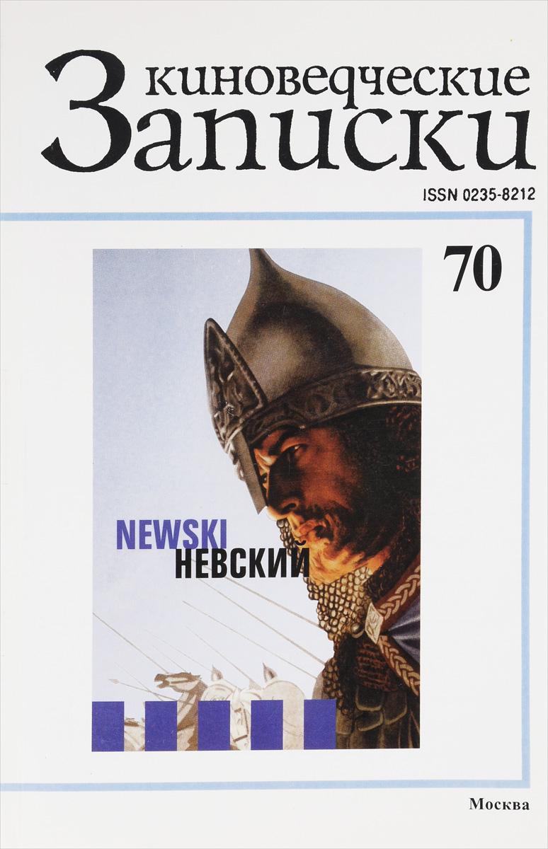 Киноведческие записки, №70, 2004