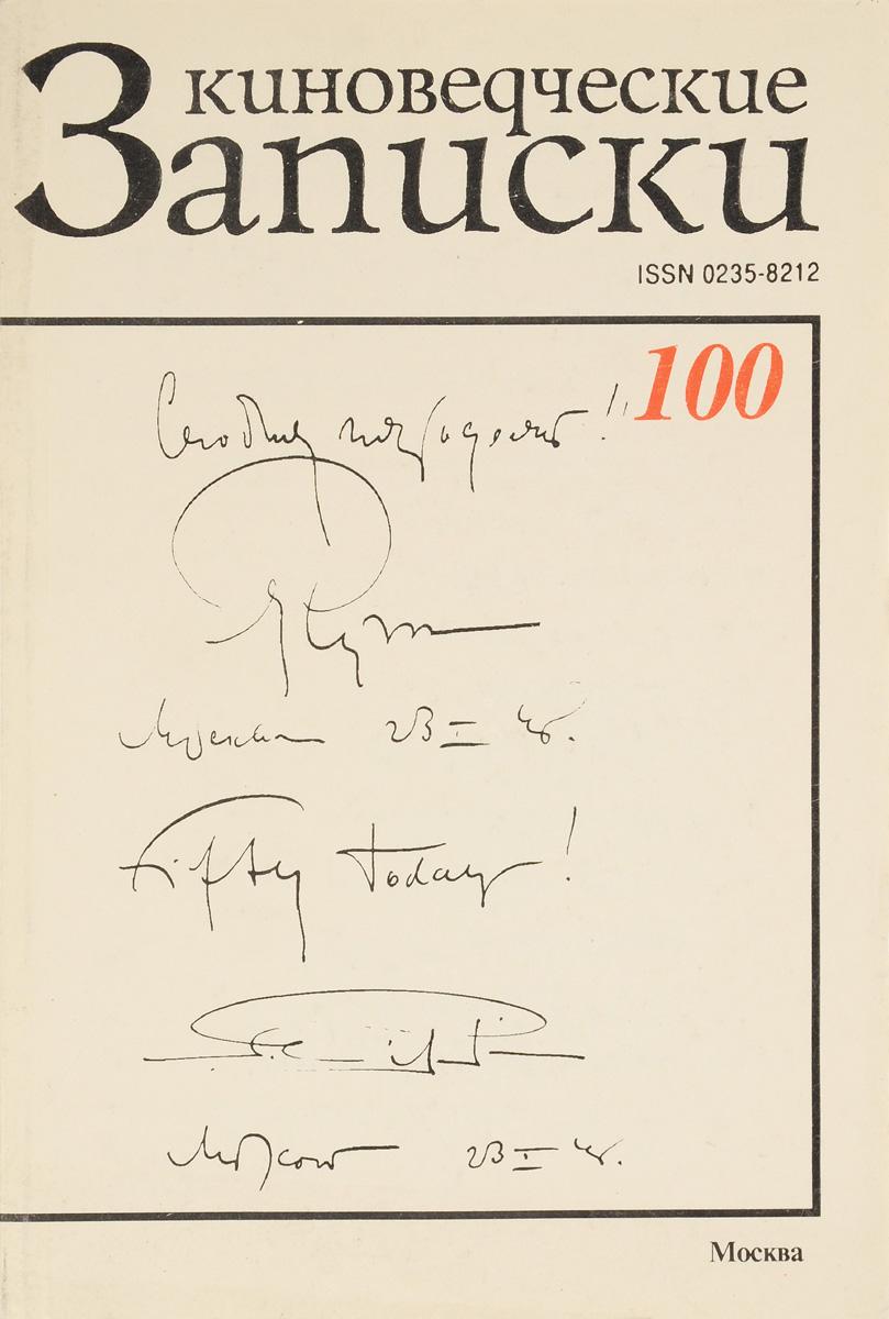 Киноведческие записки, № 36/37, 1997/1998
