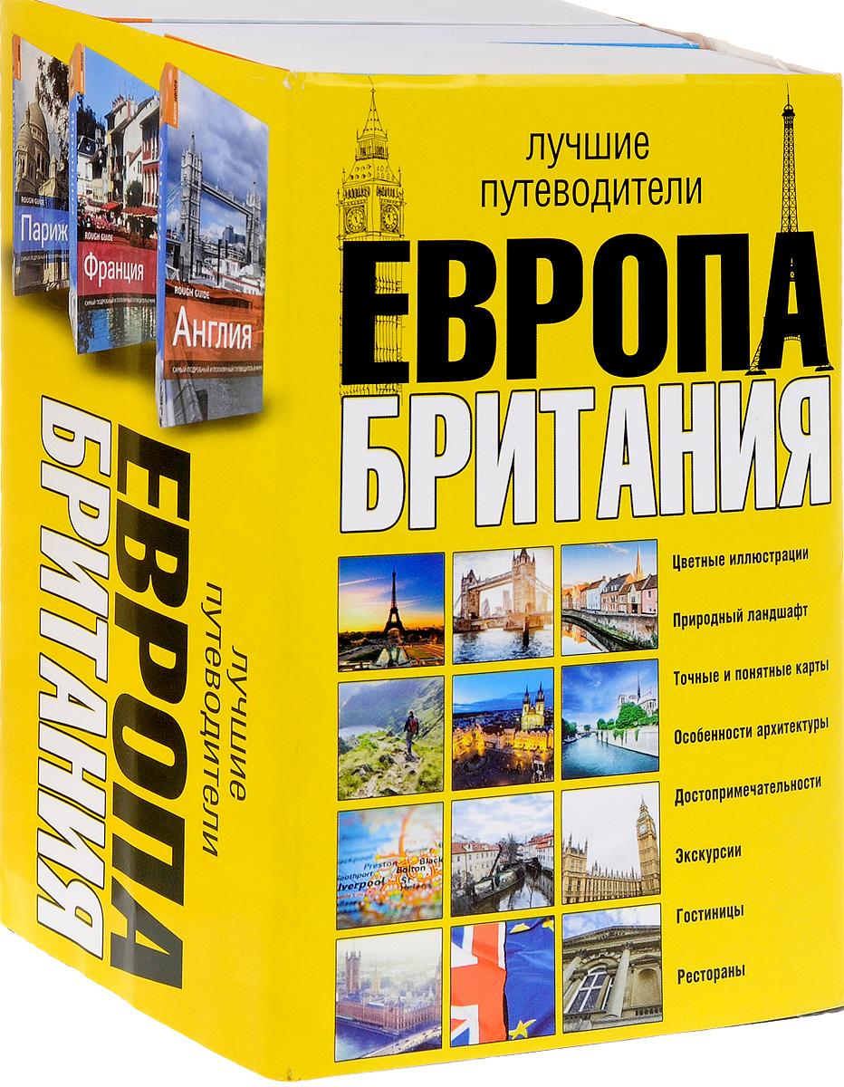 Европа и Британия. Лучшие путеводители (комплект из 3 книг).