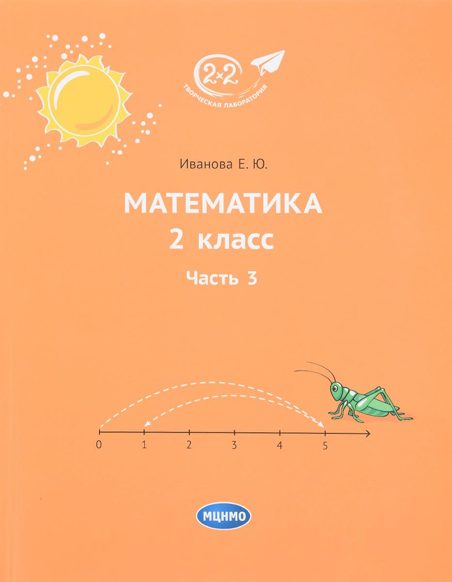 Математика. 2 класс. Учебник. Часть 3