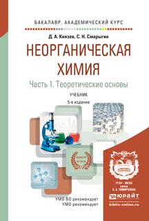 Неорганическая химия. Учебник. В 2 частях. Часть 1. Теоретические основы