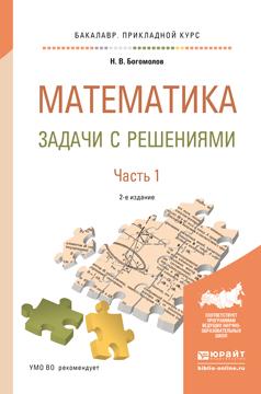 Математика. Задачи с решениями. Учебное пособие. В 2 частях. Часть 1