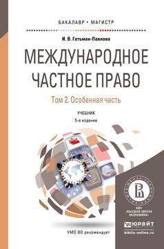 Международное частно право. В 3 томах. Том 2. Особенная часть. Учебник